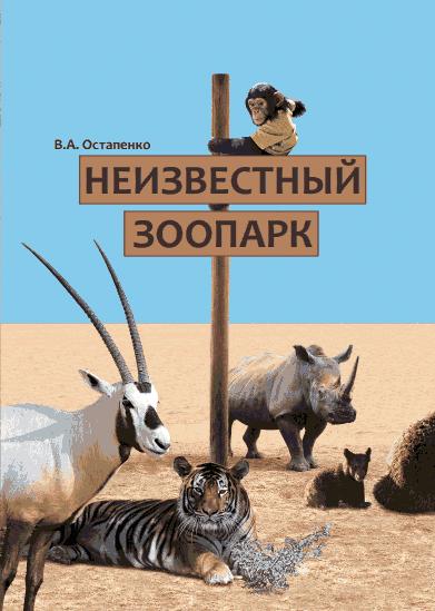 riad-zoo