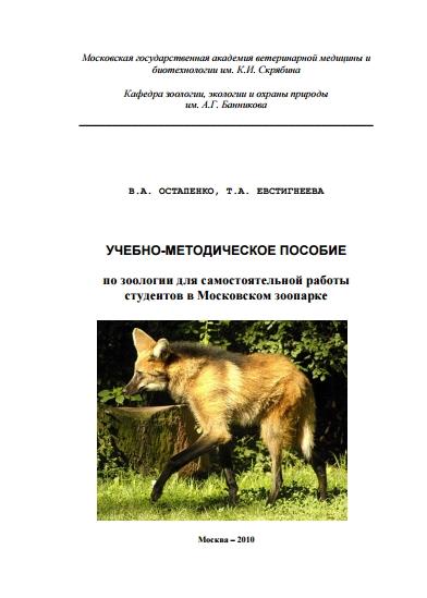 metod-posobie-zoo